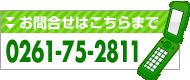 白馬さのさか観光協会 電話 0261-75-2811